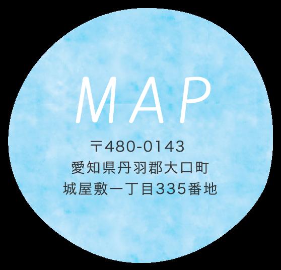 マップ 〒480-0143 愛知県丹⽻郡⼤⼝町城屋敷⼀丁⽬335番地